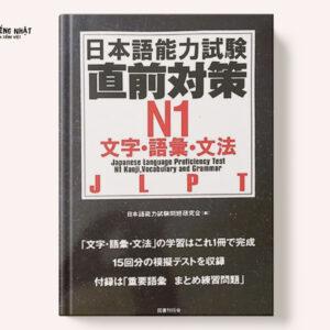 Nihongo nouryoku shiken chokuzen taisaku N1 Moji.Goi.Bunpou