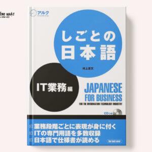 Shigoto no Nihongo- IT gyoumu hen- Nghiệp vụ IT CNTT