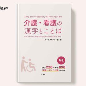 Chữ Hán và từ vựng trong ngành Điều dưỡng, Hộ lý (N4)- Có kèm chú thích tiếng Việt