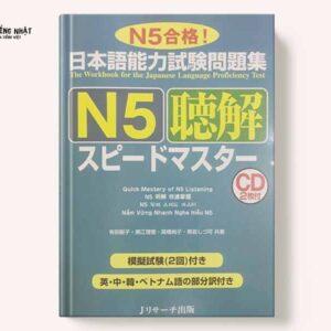 Speed Master Nghe hiểu N5 (Supido masuta N5 - Nghe hiểu)