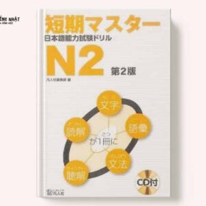 Tanki Master Nihongo nouryokushiken Doriru N2