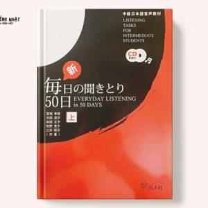 Shin mainichi no kikitori 50 nichi (Quyển Thượng) - 50 ngày luyện nghe Trung cấp