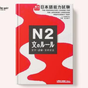 Jitsuryoku Appu N2 Bun no ruru