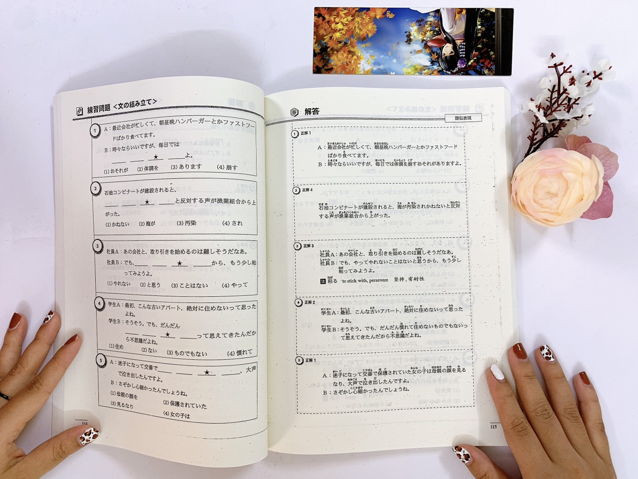 Jitsuryoku appu N1 ngữ pháp