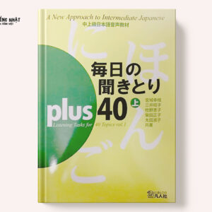 Mainichi No Kikitori Plus 40 - Thượng Cấp