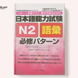 Nihongo Nouryoku shiken N2 Goi Hisshu Patan