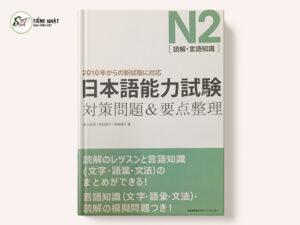 Nihongo Nouryoku shiken Taisaku _ Youten Seiri N2 (Đọc hiểu, Từ vựng)