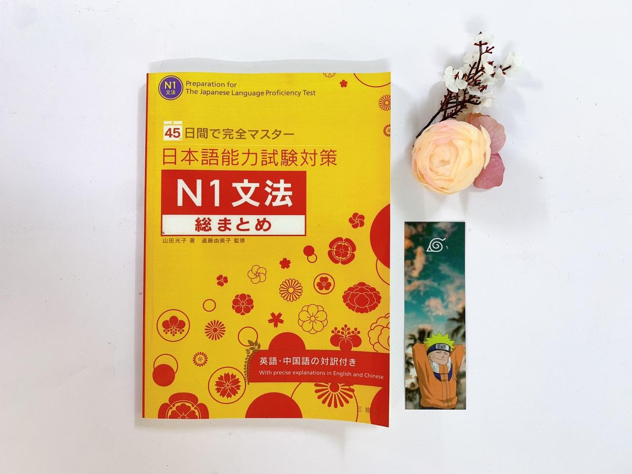 Nihongo Nouryokushiken Taisaku N1