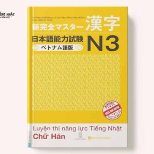 Shinkanzen n3 kanji