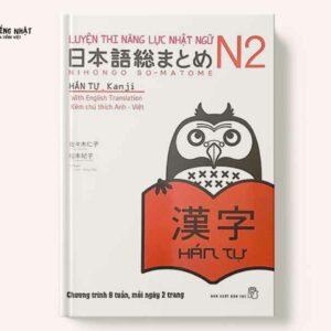 Soumatome N2 Kanji