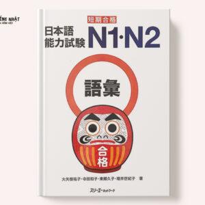 Tanki Goukaku Nihongo Nouryokushiken N1.2 Goi
