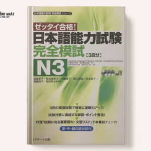 Zettai goukaku kanzen moshikiN3