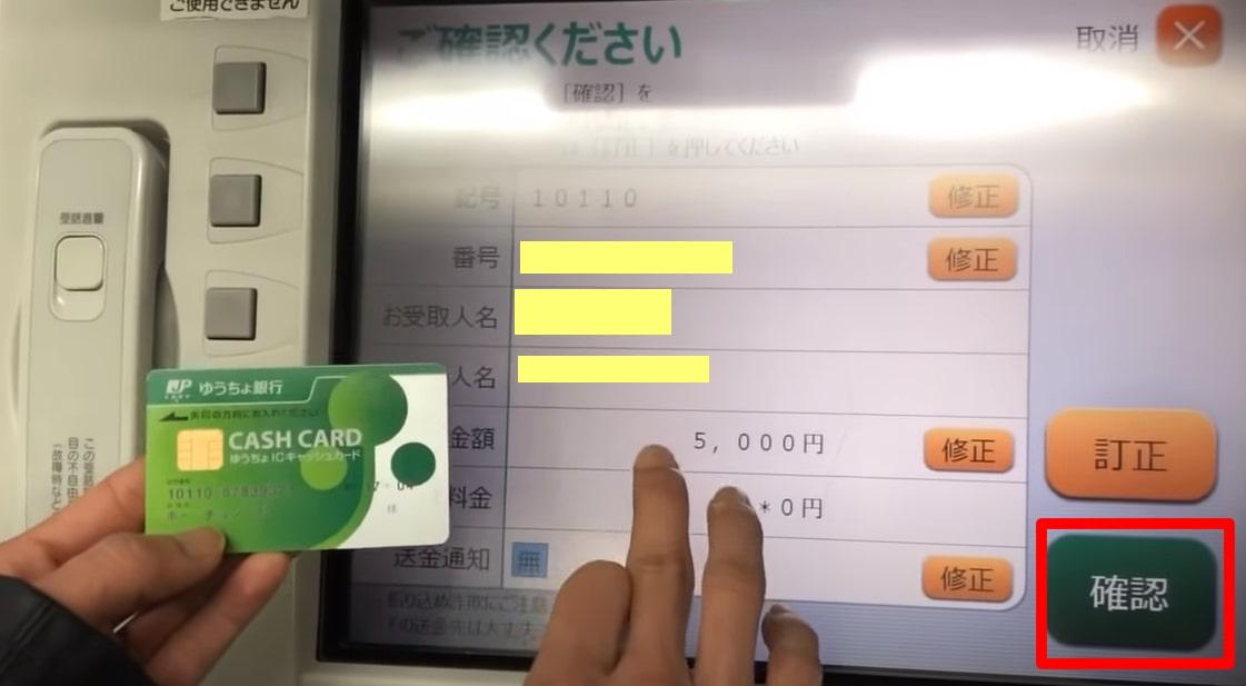 kiểm tra thông tin chuyển khoản yucho
