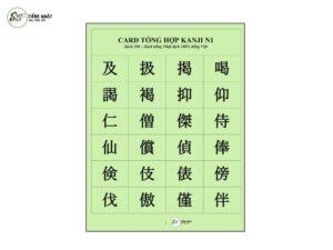 flashcard kanji n1