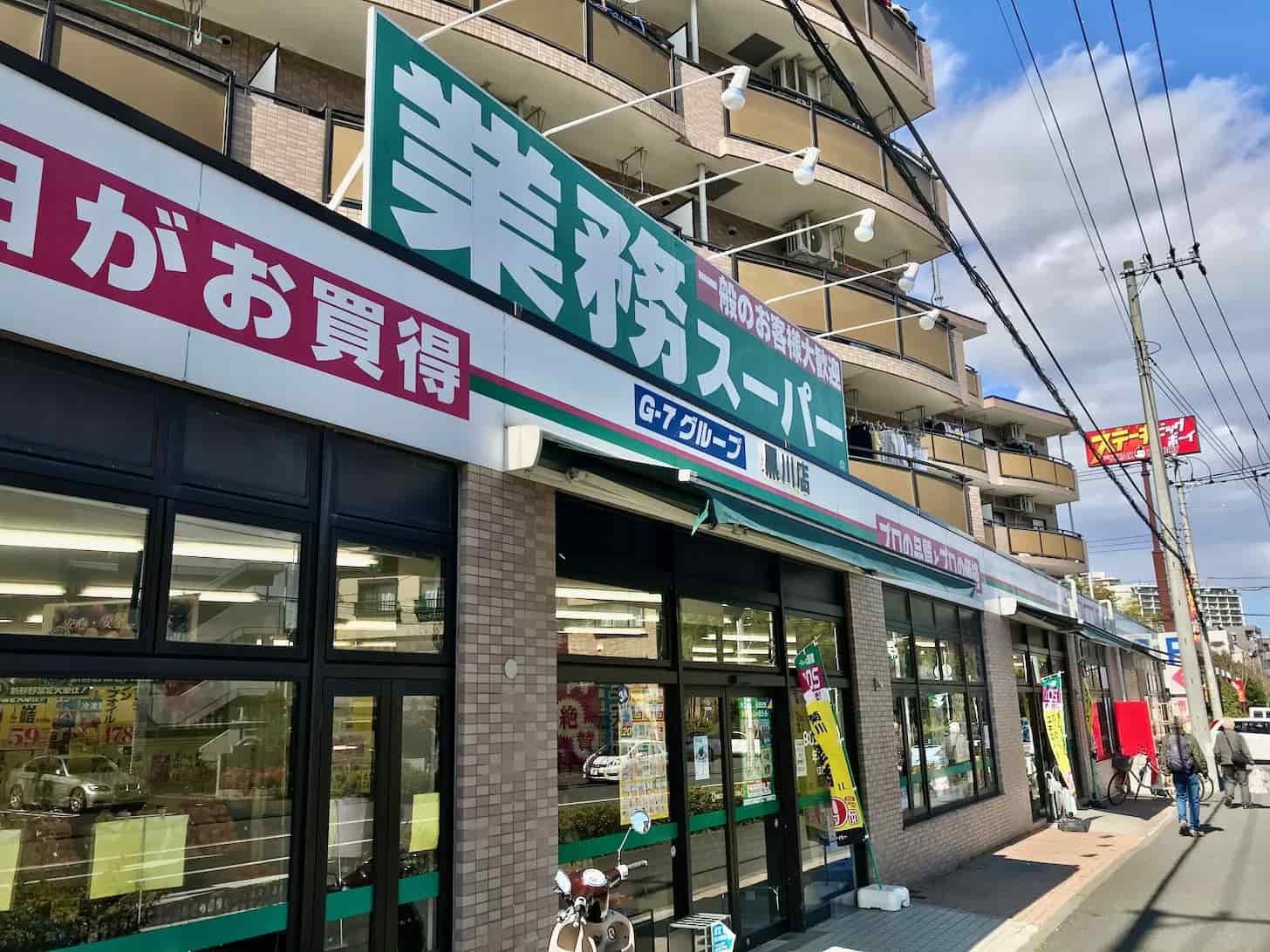 siêu thị gyoumu