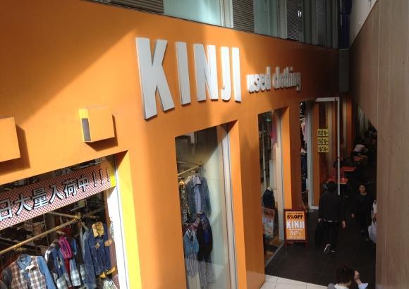 kinji used clothing